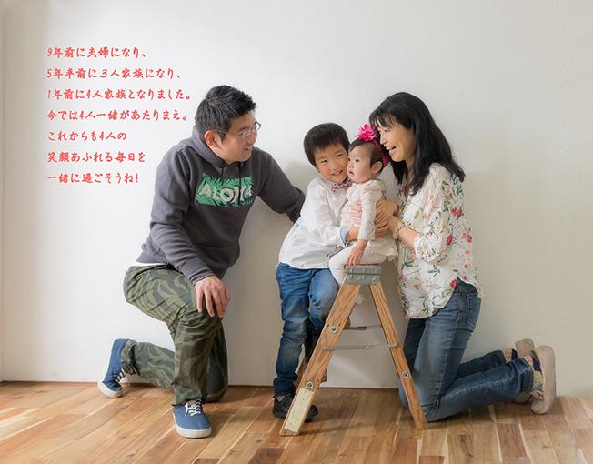 家族の絆展